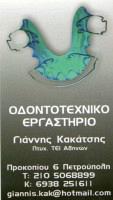 ΚΑΚΑΤΣΗΣ ΓΙΑΝΝΗΣ
