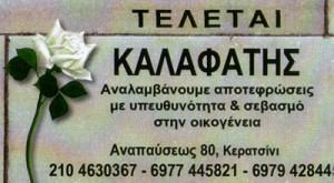 ΚΑΛΑΦΑΤΗΣ ΣΤΑΜΑΤΗΣ & ΥΟΙ ΟΕ