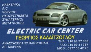 ELECTRIC CAR CENTER (ΚΑΛΑΪΤΖΟΓΛΟΥ ΓΕΩΡΓΙΟΣ)