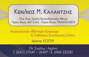 ΚΑΛΑΝΤΖΗΣ ΚΩΝΣΤΑΝΤΙΝΟΣ