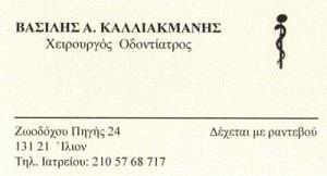 ΚΑΛΛΙΑΚΜΑΝΗΣ ΒΑΣΙΛΕΙΟΣ