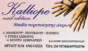 KALIOPE NAIL EDITION