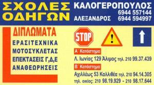 ΚΑΛΟΓΕΡΟΠΟΥΛΟΣ ΑΛΕΞΑΝΔΡΟΣ