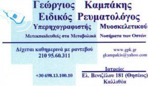 ΚΑΜΠΑΚΗΣ ΓΕΩΡΓΙΟΣ