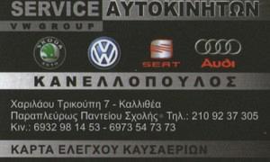 SERVICE ΑΥΤΟΚΙΝΗΤΩΝ KANELLOPOULOS (ΚΑΝΕΛΛΟΠΟΥΛΟΣ ΙΩΑΝΝΗΣ)
