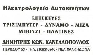 ΚΑΝΕΛΛΟΠΟΥΛΟΣ ΔΗΜΗΤΡΙΟΣ