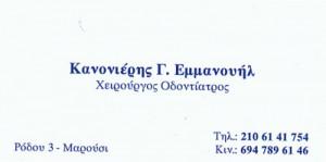 ΚΑΝΟΝΙΕΡΗΣ ΕΜΜΑΝΟΥΗΛ