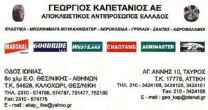 ΚΑΠΕΤΑΝΙΟΣ ΓΕΩΡΓΙΟΣ ΑΕ