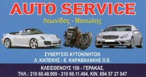 AUTO SERVICE (ΚΑΠΕΚΗΣ Λ & ΚΑΡΑΒΑΛΑΚΗΣ Ε ΟΕ)