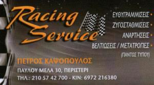 RACING SERVICE (ΚΑΨΟΠΟΥΛΟΣ ΠΕΤΡΟΣ)