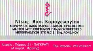 ΚΑΡΑΓΕΩΡΓΙΟΥ ΝΙΚΟΛΑΟΣ