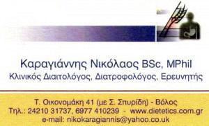 ΚΑΡΑΓΙΑΝΝΗΣ ΝΙΚΟΛΑΟΣ