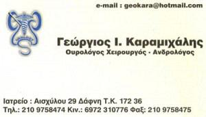 ΚΑΡΑΜΙΧΑΛΗΣ ΓΕΩΡΓΙΟΣ