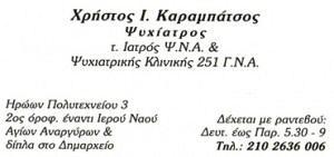 ΚΑΡΑΜΠΑΤΣΟΣ ΧΡΗΣΤΟΣ