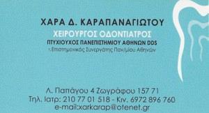 ΚΑΡΑΠΑΝΑΓΙΩΤΟΥ ΧΑΡΑΛΑΜΠΙΑ