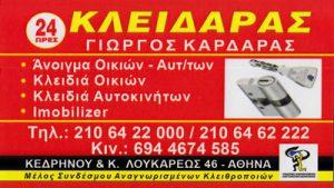 ΚΑΡΔΑΡΑΣ ΓΕΩΡΓΙΟΣ