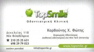 TOP SMILE (ΚΑΡΒΟΥΝΗΣ ΦΩΤΗΣ)