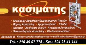 KASIMATIS DOORS