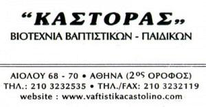 CASTOLINO (ΚΑΣΤΟΡΑΣ Π & ΥΙΟΣ ΟΕ)