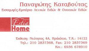 HOME ΕΣΤΙΑ (ΚΑΤΑΒΟΥΤΑΣ ΠΑΝΑΓΙΩΤΗΣ)