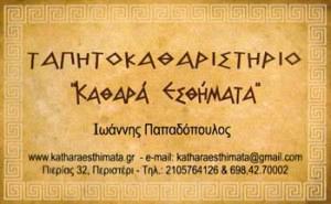 ΚΑΘΑΡΑ ΑΙΣΘΗΜΑΤΑ (ΠΑΠΑΔΟΠΟΥΛΟΣ ΙΩΑΝΝΗΣ)