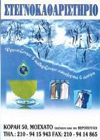 ΚΑΘΑΡΙΣΤΗΡΙΟ ΜΟΣΧΑΤΟΥ (ΤΣΙΤΟΥΡΗΣ ΙΩΑΝΝΗΣ)