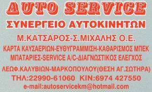 ΚΑΤΣΑΡΟΣ Μ & ΜΙΧΑΛΗΣ Σ ΟΕ