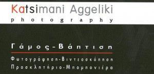 ΚΑΤΣΙΜΑΝΗ ΑΓΓΕΛΙΚΗ