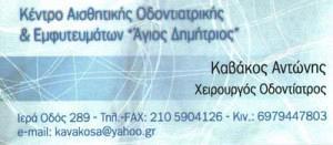 ΚΑΒΑΚΟΣ ΑΝΤΩΝΙΟΣ