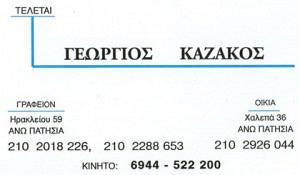 ΚΑΖΑΚΟΣ ΓΕΩΡΓΙΟΣ