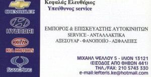 ΚΕΦΑΛΑΣ ΕΛΕΥΘΕΡΙΟΣ