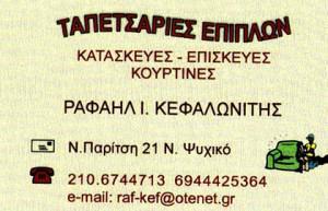 ΚΕΦΑΛΩΝΙΤΗΣ ΡΑΦΑΗΛ