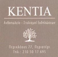 KENTIA (ΒΕΛΑΕΤΗΣ ΛΑΜΠΡΟΣ)