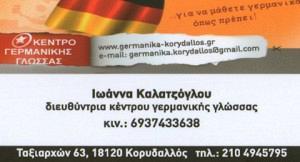 ΚΕΝΤΡΟ ΓΕΡΜΑΝΙΚΗΣ ΓΛΩΣΣΑΣ (ΚΑΛΑΤΖΟΓΛΟΥ ΙΩΑΝΝΑ)