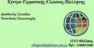 ΚΕΝΤΡΟ ΓΕΡΜΑΝΙΚΗΣ ΓΛΩΣΣΑΣ (ΠΟΥΜΠΟΥΡΗΣ ΧΡΗΣΤΑΚΗΣ)