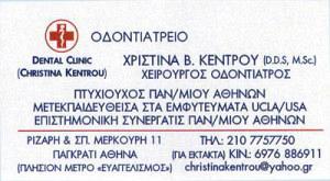 ΚΕΝΤΡΟΥ ΧΡΙΣΤΙΝΑ