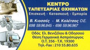 ΚΕΝΤΡΟ ΤΑΠΕΤΣΑΡΙΑΣ ΟΧΗΜΑΤΩΝ (ΚΙΟΣΣΕΣ Β & ΚΟΛΕΤΣΟΣ Μ ΟΕ)