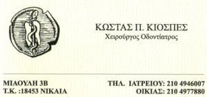 ΚΙΟΣΠΕΣ ΚΩΝΣΤΑΝΤΙΝΟΣ