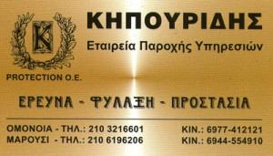 KIPOURIDIS PROTECTION