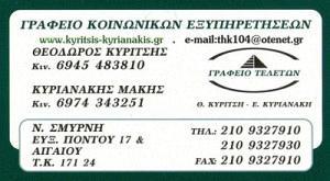 ΚΥΡΙΤΣΗΣ ΘΕΟΔΩΡΟΣ & ΚΥΡΙΑΝΑΚΗΣ ΜΑΚΗΣ