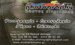 PHOTOGRAPHY (ΚΙΤΡΙΝΑΚΗΣ ΚΩΝΣΤΑΝΤΙΝΟΣ)