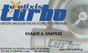 TURBO EXELIXIS (ΚΛΑΔΗΣ ΑΝΔΡΕΑΣ)