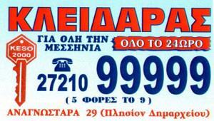 ΤΖΩΡΤΖΗΣ ΑΘΑΝΑΣΙΟΣ