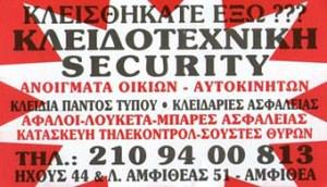 ΚΛΕΙΔΟΤΕΧΝΙΚΗ SECURITY (ΔΑΔΙΩΤΟΥ ΚΑΛΥΨΩ)