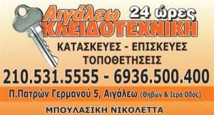 ΚΛΕΙΔΟΤΕΧΝΙΚΗ ΑΙΓΑΛΕΩ (ΜΠΟΥΛΑΣΙΚΗ ΝΙΚΟΛΕΤΤΑ)