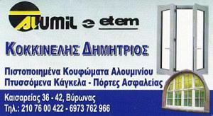ALUMIL ETEM (KOKKIΝΕΛΗΣ ΔΗΜΗΤΡΙΟΣ)