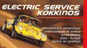 ELECTRIC SERVICE KOKKINOS (ΚΟΚΚΙΝΟΣ ΕΥΣΤΑΘΙΟΣ)