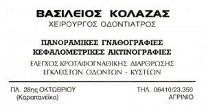 ΚΟΛΑΖΑΣ ΒΑΣΙΛΕΙΟΣ