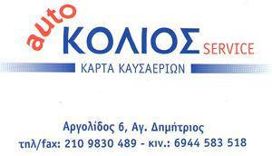 ΚΟΛΙΟΣ ΝΙΚΟΛΑΟΣ