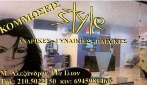 STYLE (ΣΚΕΜΠΕ ΓΕΩΡΓΙΑ)
